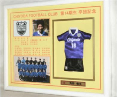 千代田FC様